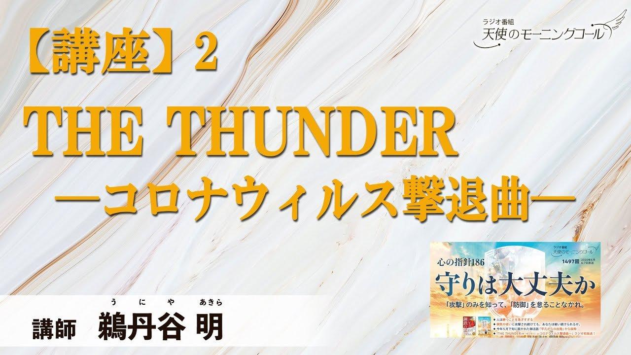 【講座】THE THUNDER ─コロナウィルス撃退曲─