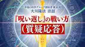 法話「『呪い返し』の戦い方(質疑応答)」を公開!(6/11~)