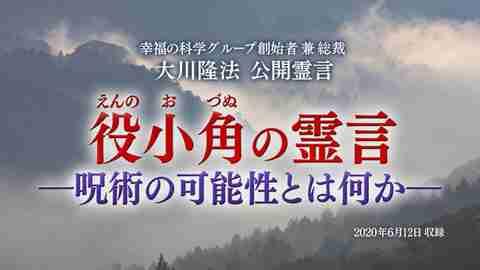 霊言「役小角の霊言―呪術の可能性とは何か―」を公開!(6/14~)