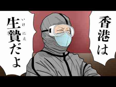 【漫画動画】中国は何のために、なぜ今、香港版「国家安全法」を導入するのか?【独裁委員会06│未来編集】