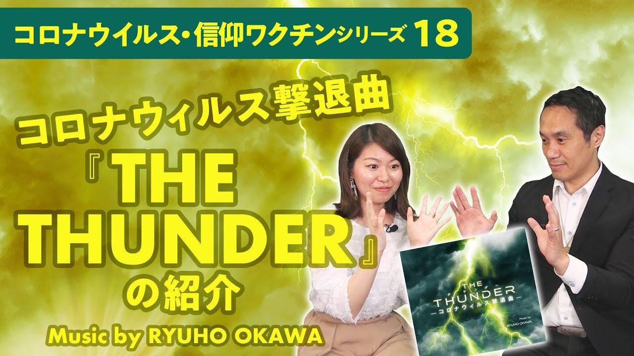 コロナウイルス撃退曲『THE THUNDER』の紹介 Music by RYUHO OKAWA【コロナウイルス・信仰ワクチンシリーズ18】#幸福の科学#大川隆法#与国秀行