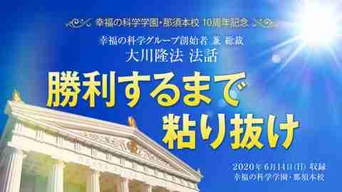 法話「勝利するまで粘り抜け」を公開!(6/16~)