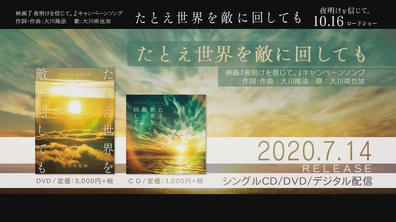 大川咲也加「たとえ世界を敵に回しても」MV Short ver.|映画『夜明けを信じて。』キャンペーンソング
