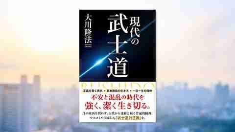 『現代の武士道』(大川隆法 著)6/27(土) 発刊【幸福の科学書籍情報】