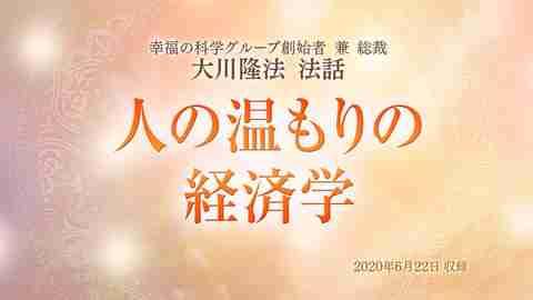 法話「人の温もりの経済学」を公開!(6/24~)