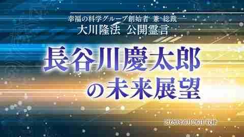 霊言「長谷川慶太郎の未来展望」を公開!(6/27~)