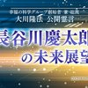 「長谷川慶太郎の未来展望」②.jpg