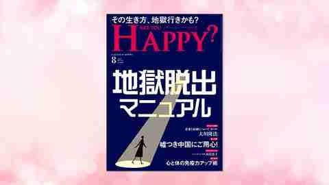 「地獄脱出マニュアル」(「Are You Happy?」2020年8月号)6/30(火) 発刊【幸福の科学書籍情報】