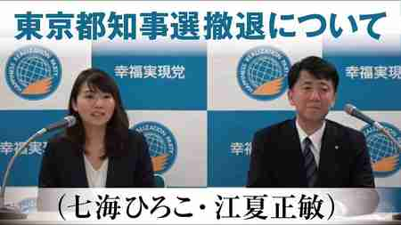 東京都知事選撤退について(七海ひろこ・江夏正敏)