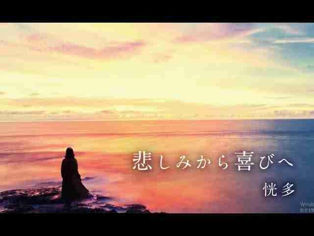 恍多「悲しみから喜びへ」 映画『奇跡との出会い。―心に寄り添う。3―』イメージソング