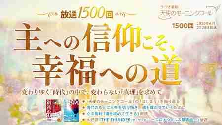 放送1500回「主への信仰こそ、幸福への道」 天使のモーニングコール 第1500回(2020/6/27,28)