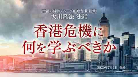 法話「香港危機に何を学ぶべきか」を公開!(7/2~)