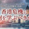 「香港危機に何を学ぶべきか」②.jpg