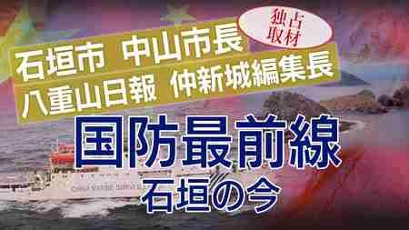 【再掲】石垣島が危ない!迫り来る中国船に地元は今【ザ・ファクト】(2016年9月公開)
