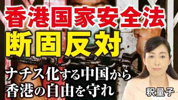 香港国家安全法に断固反対。ナチス化する中国から香港の自由の価値を守れ(釈量子)【言論チャンネル】