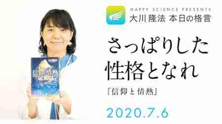 さっぱりした性格となれ(『信仰と情熱』)/大川隆法 本日の格言 2020年7月6日