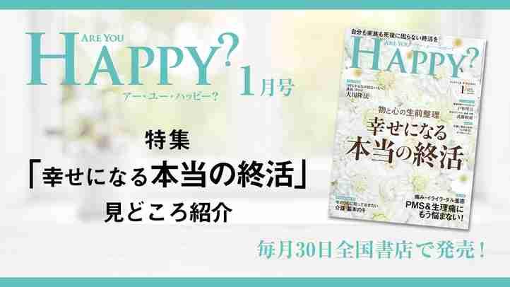 2020年1月号「Are You Happy?」物と心の生前整理 幸せになる本当の終活