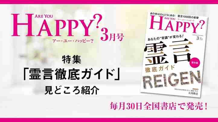 """2020年3月号「Are You Happy?」あなたの""""常識""""が変わる!霊言徹底ガイド"""