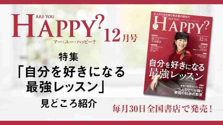 2019年12月号「Are You Happy?」自分を好きになる最強レッスン