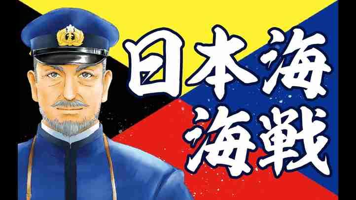 【子供の愛国心を育む絵本】『日本海海戦』英雄・東郷平八郎と日本を救った男たち 紹介映像