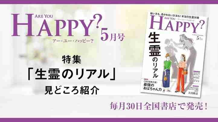 2020年5月号「Are You Happy?」生霊のリアル
