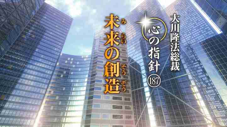 未来の創造―大川隆法総裁 心の指針187―