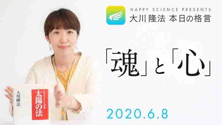 「魂」と「心」(『太陽の法』)/大川隆法 本日の格言 2020年6月8日