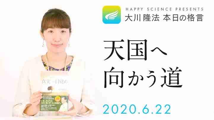 天国へ向かう道(『真実への目覚め』)/大川隆法 本日の格言 2020年6月22日