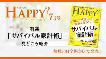 2020年7月号「Are You Happy?」サバイバル家計術