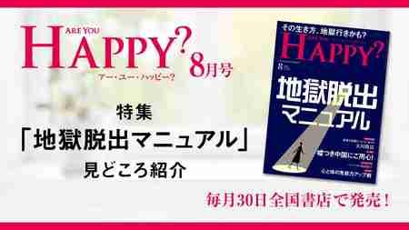 2020年8月号「Are You Happy?」地獄脱出マニュアル