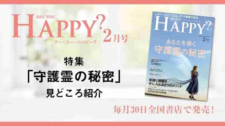 2020年2月号「Are You Happy?」あなたを導く 守護霊の秘密