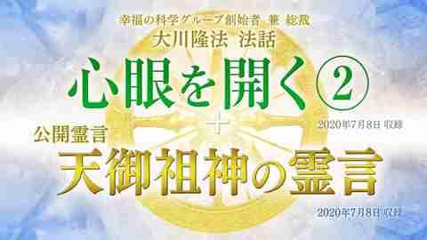法話「心眼を開く[2]」+霊言「天御祖神の霊言」(音声のみ)を公開!(7/10~)