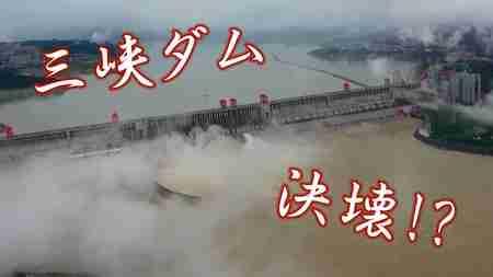 【最新情報】世界最大・中国の三峡ダムが決壊の危機!原因は天安門事件で民主派を弾圧したあの人!?経済的被害は?日本企業への影響は?〜シリーズ「中国は今」⑧【ザ・ファクト】