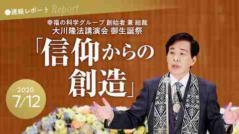 2020年 大川隆法 御生誕祭 講演会「信仰からの創造」 速報レポート