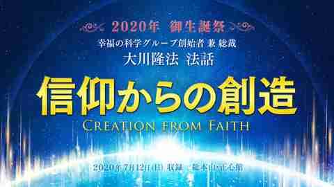 法話「信仰からの創造」を公開!(7/12~)