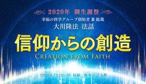 「信仰からの創造」