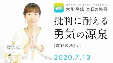 勇気の源泉(『教育の法』)/大川隆法 本日の格言 2020年7月13日