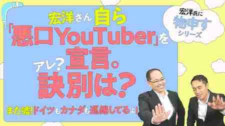 宏洋さん自ら「悪口YouTuber」を宣言。アレ?訣別は?【宏洋氏に物申すシリーズ68】