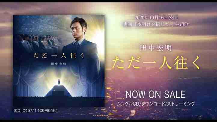 田中宏明「ただ一人往く」WebCM(映画『夜明けを信じて。』主題歌/2020年10月16日公開)