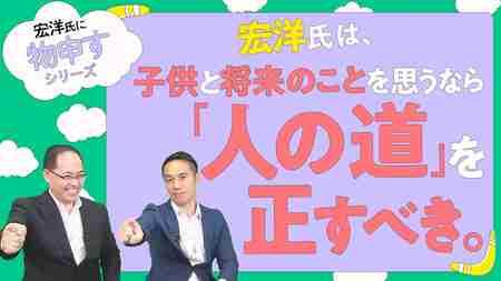 宏洋氏は、子供と将来のことを思うなら「人の道」を正すべき。【宏洋氏に物申すシリーズ69】