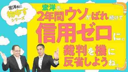 宏洋氏、2年間ウソがばれ続けて信用ゼロに。裁判を機に反省しようね。【宏洋氏に物申すシリーズ70】