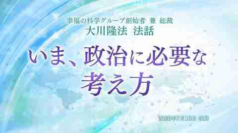 法話「いま、政治に必要な考え方」を公開!(7/19~)