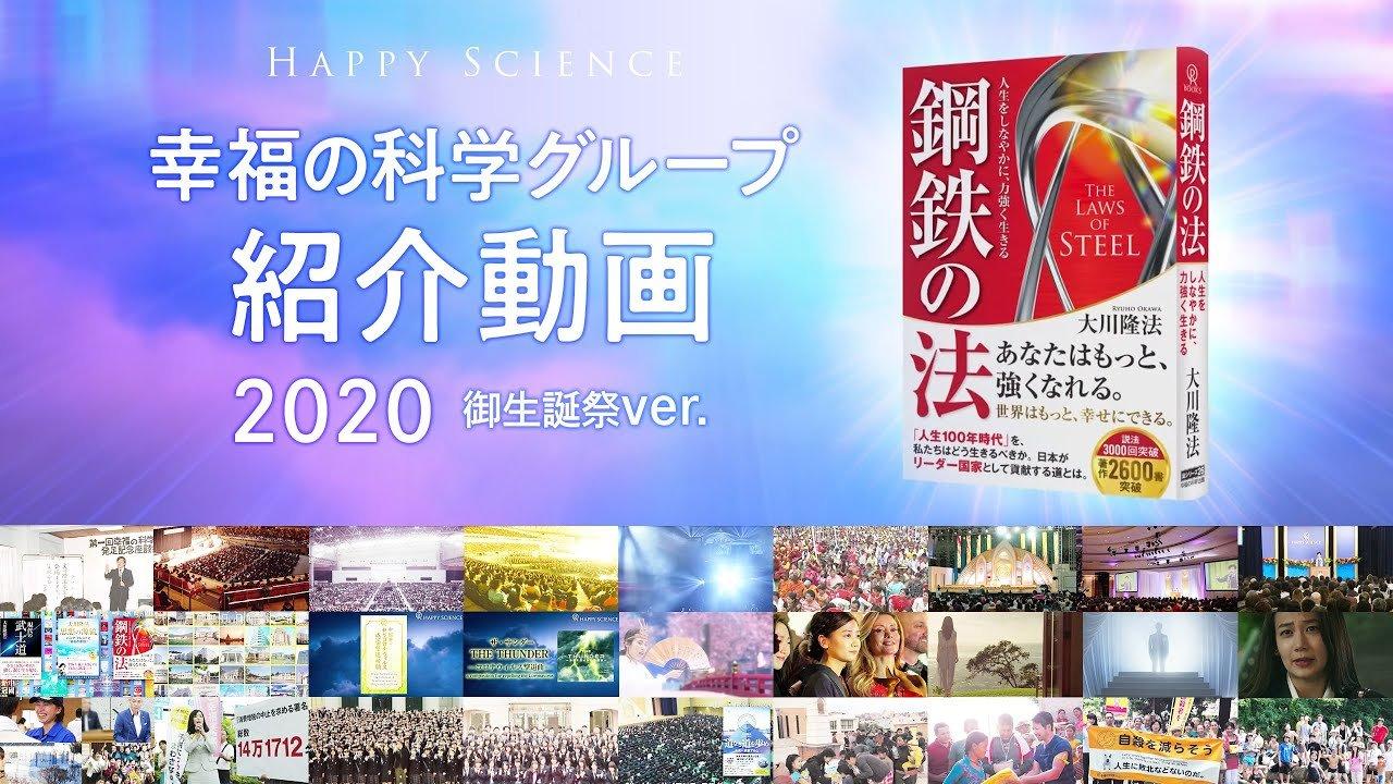 幸福の科学グループ紹介動画 2020(御生誕祭ver.)