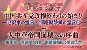 IT用「中国共産党政権終わりの始まり」+「大中華帝国崩壊への序曲」②.jpg