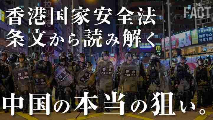 「香港国家安全維持法」は世界への覇権拡大宣言法~条文解説編~【ザ・ファクト】