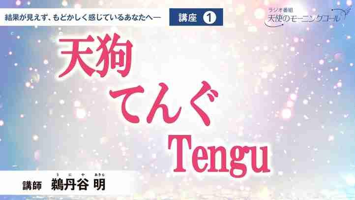 【講座】天狗 てんぐ Tengu