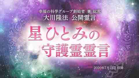 霊言「星ひとみの守護霊霊言」(音声のみ)を公開!(7/25~)