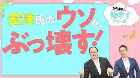 宏洋氏のウソをぶっ壊す!【宏洋氏に物申すシリーズ73】