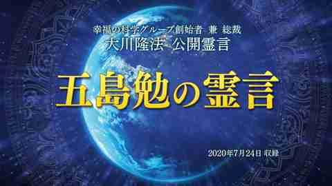 霊言「五島勉の霊言」を公開!(7/26~)
