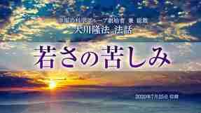 法話「若さの苦しみ」を公開!(7/28~)